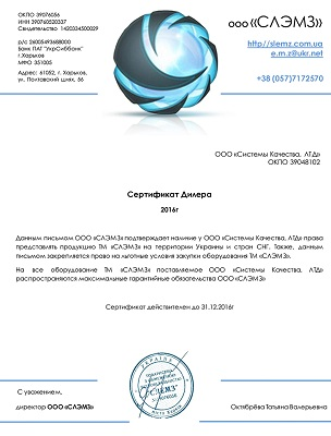 """Сертификат дилера насосов НМШ от ООО """"Слемз"""""""