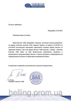 Сертификат дилера НМШ и Ш в Украине