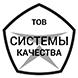 Системы Качества. Logo