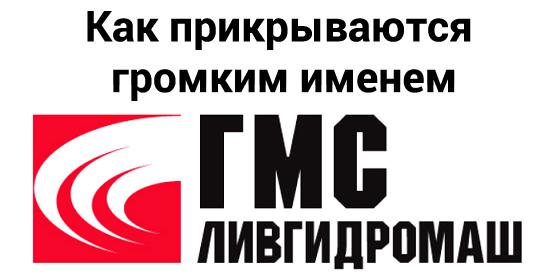 Насосы НМШ и Ш от Ливгидромаш в Украине