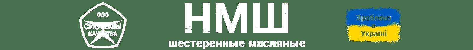 Насосы НМШ, Ш производства Украина. ТОВ «Системы качества»