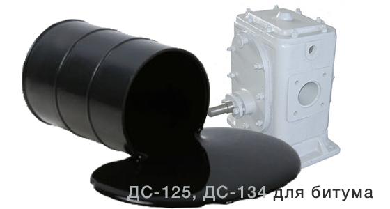 Насос для битума ДС-125