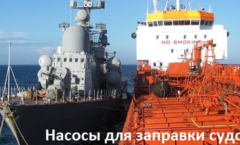 Заправка корабля
