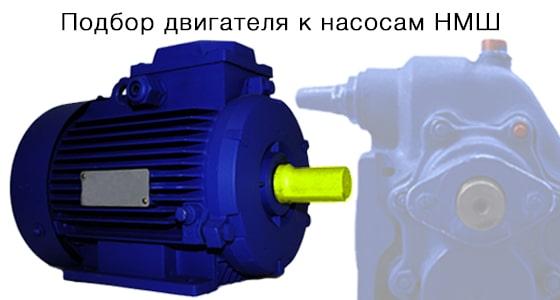 Подбор электродвигателя к насосам НМШ 2-40, НМШ 5-25, НМШ 8-25