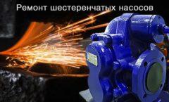 Ремонт шестеренных насосов НМШ