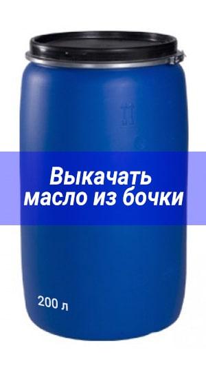 выкачать подсолнечное масло из бочки 200л